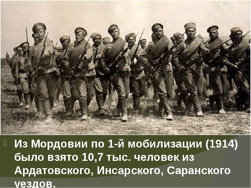 Из Мордовии по 1-й мобилизации (1914) было взято 10,7 тыс. человек из Ардатов...