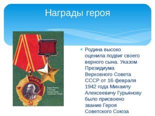 Награды героя Родина высоко оценила подвиг своего верного сына. Указом Презид