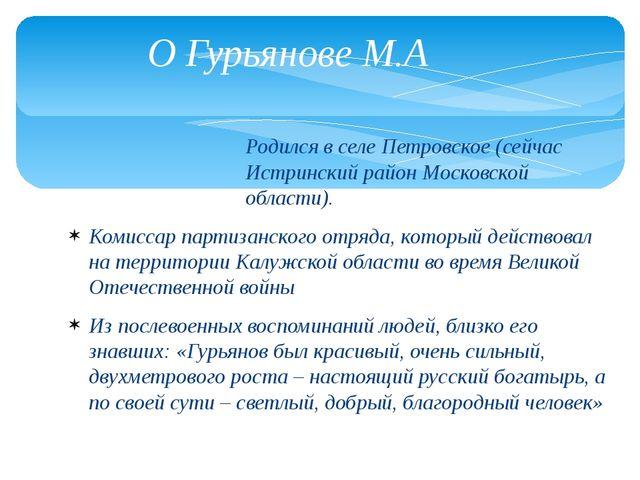 Родился в селе Петровское (сейчас Истринский район Московской области). Комис...