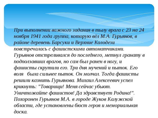 При выполнении важного задания в тылу врага с 23 на 24 ноября 1941 года групп...