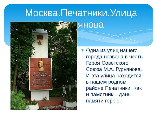 Москва.Печатники.Улица Гурьянова Одна из улиц нашего города названа в честь Г...