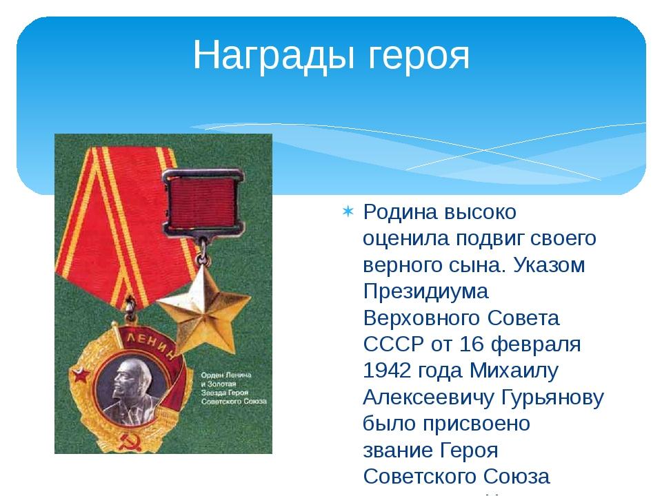Награды героя Родина высоко оценила подвиг своего верного сына. Указом Презид...