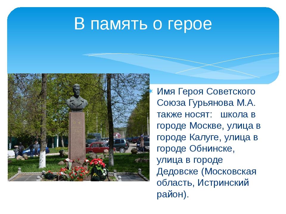 В память о герое Имя Героя Советского Союза Гурьянова М.А. также носят: школа...