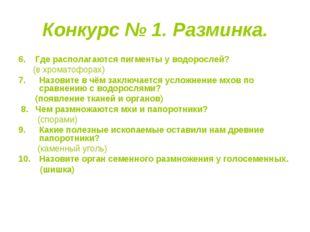 Конкурс № 1. Разминка. 6. Где располагаются пигменты у водорослей? (в хромат