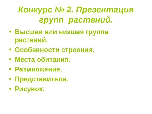 Конкурс № 2. Презентация групп растений. Высшая или низшая группа растений. О...