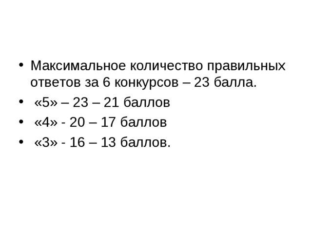 Максимальное количество правильных ответов за 6 конкурсов – 23 балла. «5» – 2...