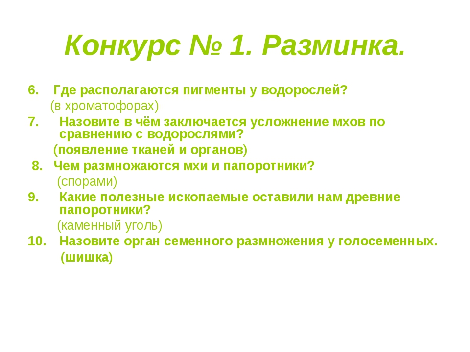 Конкурс № 1. Разминка. 6. Где располагаются пигменты у водорослей? (в хромат...