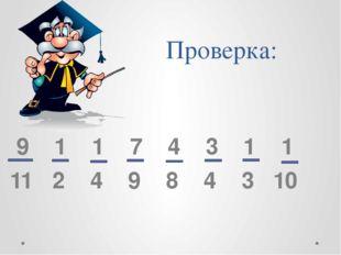 Проверка: 9 1 1 7 4 3 1 1 11 2 4 9 8 4 3 10