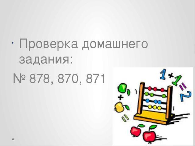 Проверка домашнего задания: № 878, 870, 871