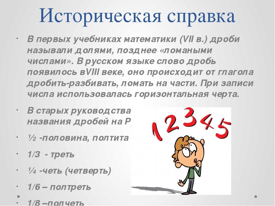 Историческая справка В первых учебниках математики (VII в.) дроби называли до...