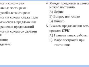 1. Предлог и союз – это А) Главные части речи Б) Служебные части речи 2. Пред