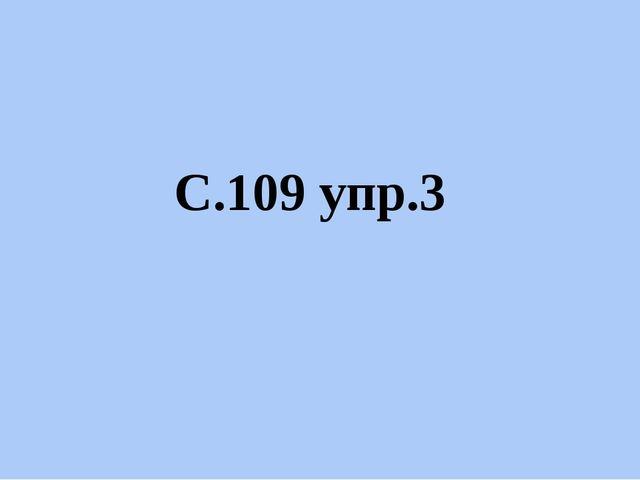 С.109 упр.3