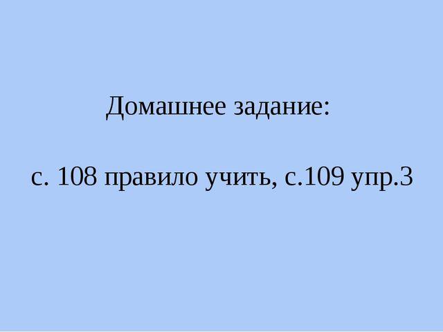 Домашнее задание: с. 108 правило учить, с.109 упр.3