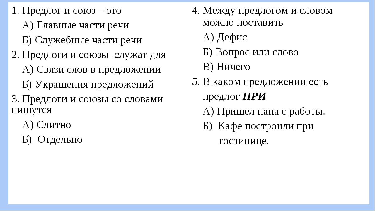 1. Предлог и союз – это А) Главные части речи Б) Служебные части речи 2. Пред...