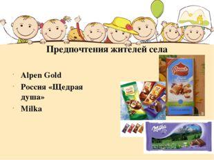 Предпочтения жителей села Alpen Gold Россия «Щедрая душа» Milka