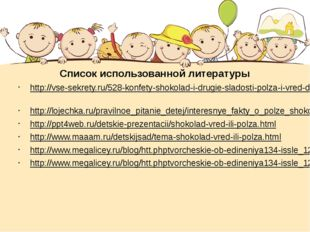 Список использованной литературы http://vse-sekrety.ru/528-konfety-shokolad-i