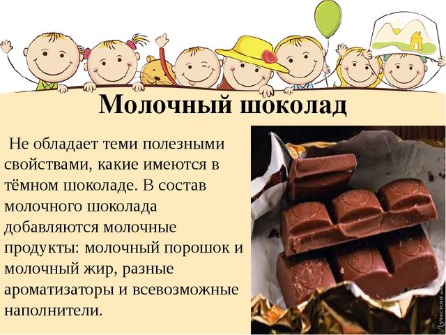 Молочный шоколад Не обладает теми полезными свойствами, какие имеются в тёмно...