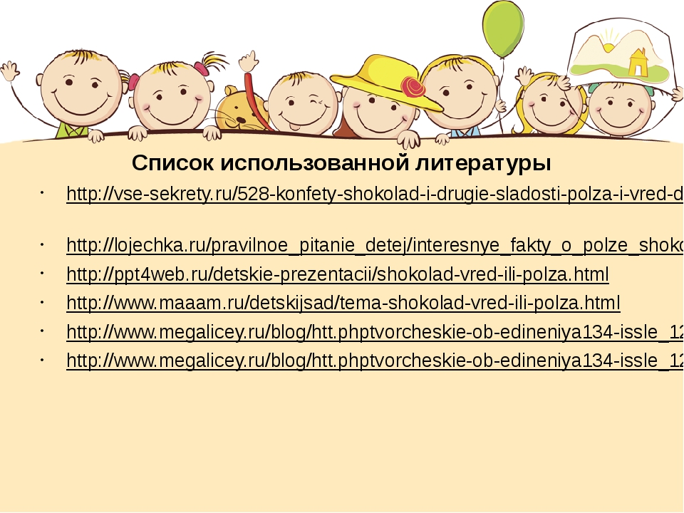Список использованной литературы http://vse-sekrety.ru/528-konfety-shokolad-i...