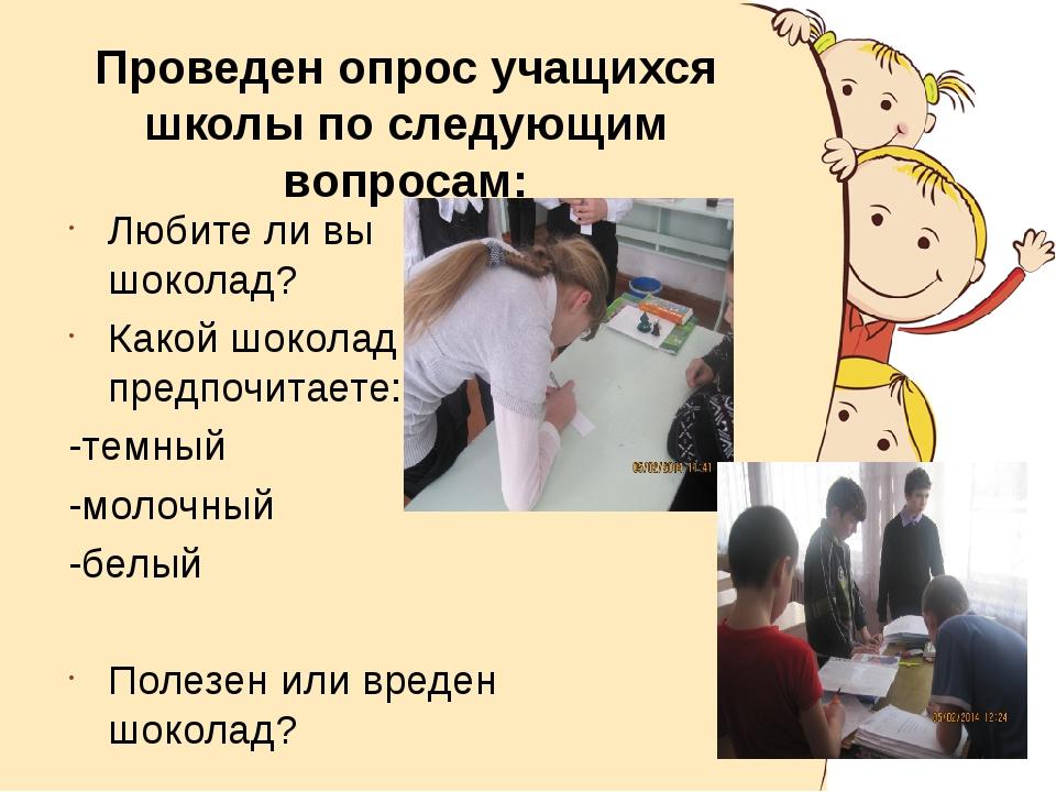 Проведен опрос учащихся школы по следующим вопросам: Любите ли вы шоколад? Ка...