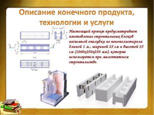 Настоящий проект предусматривает изготовление строительных блоков несъемной о