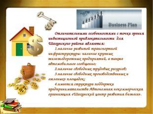 Отличительными особенностями с точки зрения инвестиционной привлекательности