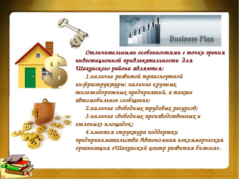 Отличительными особенностями с точки зрения инвестиционной привлекательности...