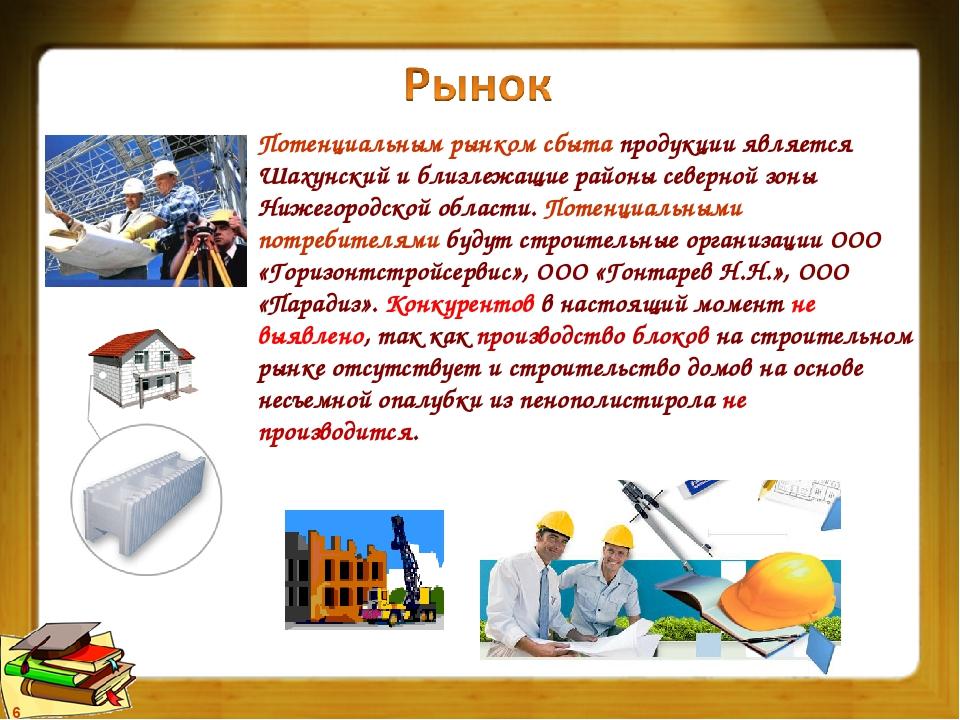 Потенциальным рынком сбыта продукции является Шахунский и близлежащие районы...
