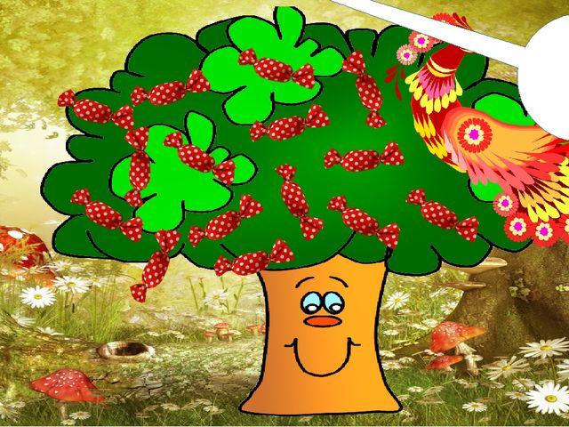 Если загадки мои отгадаете, разрешу плоды с дерева сорвать.