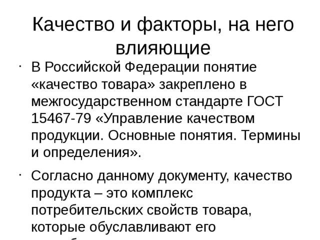 Качество и факторы, на него влияющие В Российской Федерации понятие «качество...