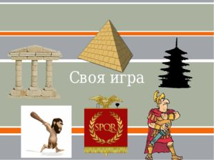 100 Воплощением какого бога считался египетский фараон при жизни? Хора