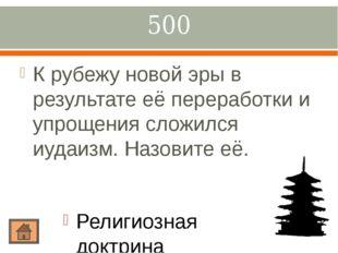 300 Что сделал А. Македонский? Как называлась столица Македонии? Где она нахо