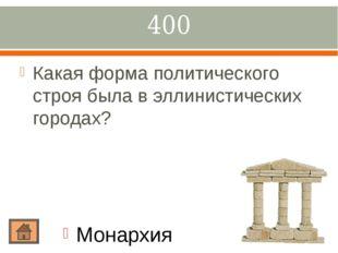 200 Когда римский Сенат принял решение разместить в центре Рима столб с медны