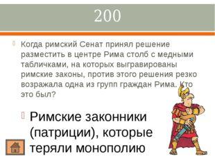 500 Публицист проводит параллели между историей Древнего Рима и историей США.