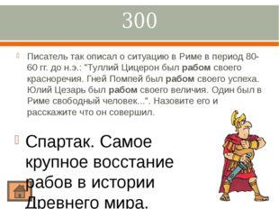 100 Как переводится Princeps с латыни? Почему так называется «принципат»? Имп