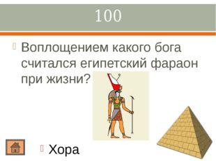 300 В какой стране был создан древнейший в мире централизованный государствен