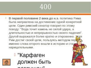 200 Кто является идеальным императором принципа? Марк Аврелий