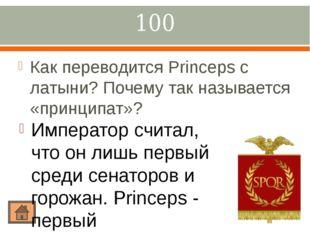400 Какая была форма правления при Диолектиане? Тетрархия (греч. - четверовл