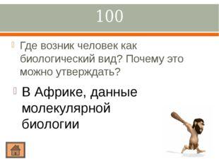 400 Каков смысл животного и женщины в рисунках кроманьонцев? В какое время он