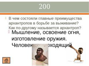 500 Назовите какие «открытия» произошли в данное время: IX-VIII тысячелетие д
