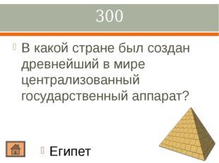 500 Кем и где был написан Ветхий Завет? Иудейскими жрецами в плену у ассирийцев