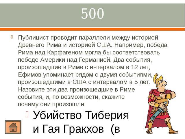 300 Каким прозвали век Августа? Золотым