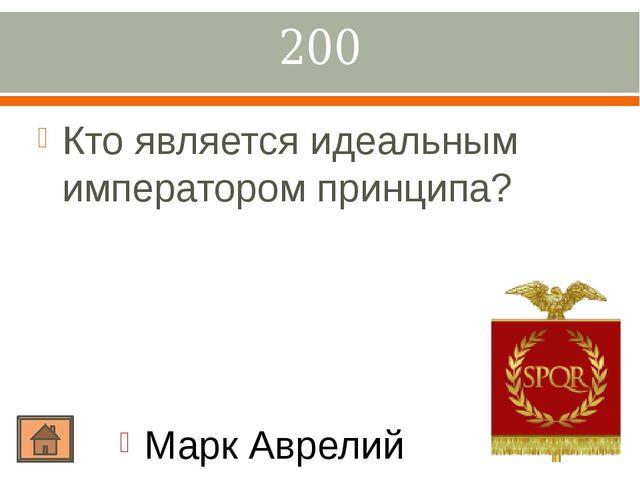 500 Византия РИМ ? РИМСКАЯ ИМПЕРИЯ