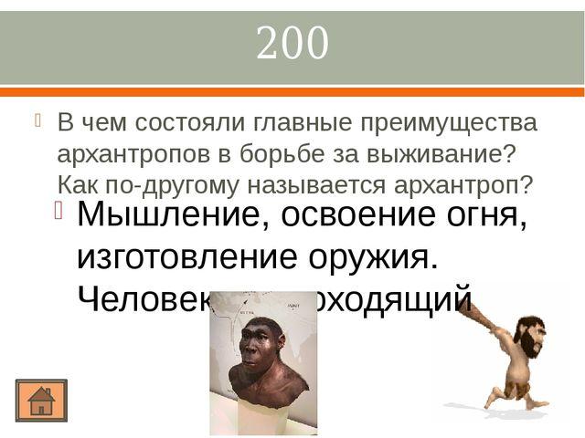 500 Назовите какие «открытия» произошли в данное время: IX-VIII тысячелетие д...