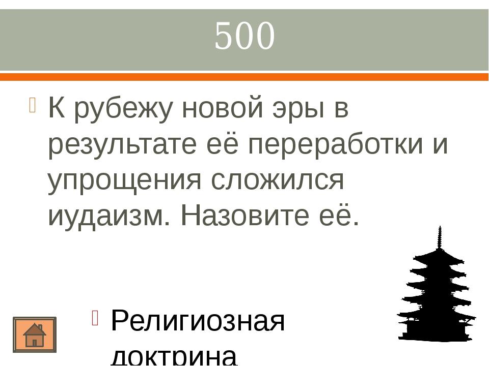 300 Что сделал А. Македонский? Как называлась столица Македонии? Где она нахо...