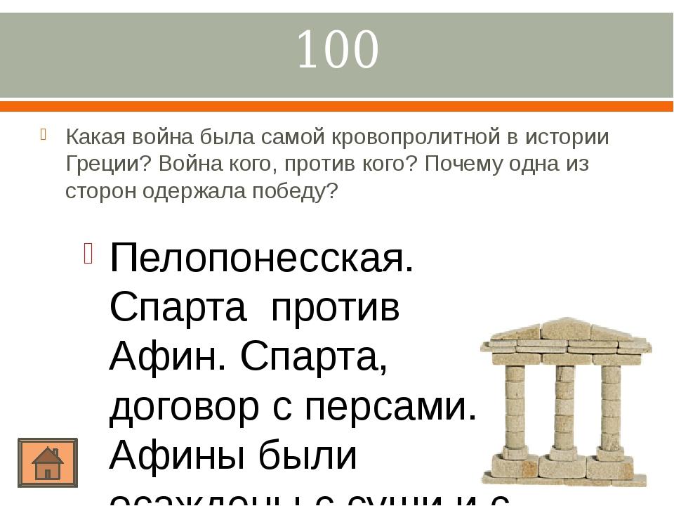 400 Какая форма политического строя была в эллинистических городах? Монархия