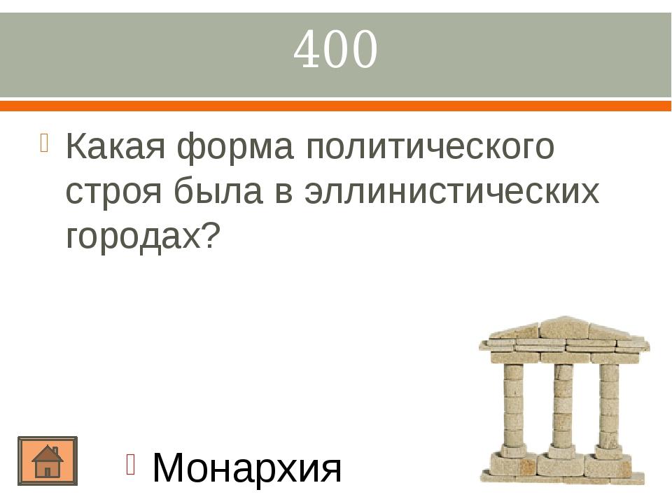 200 Когда римский Сенат принял решение разместить в центре Рима столб с медны...