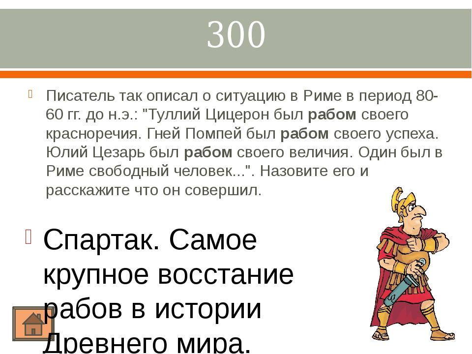 100 Как переводится Princeps с латыни? Почему так называется «принципат»? Имп...