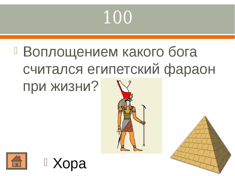300 В какой стране был создан древнейший в мире централизованный государствен...