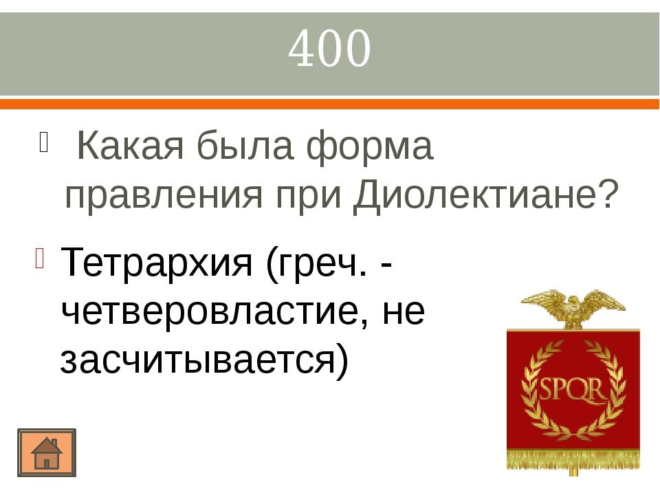 200 В чем состояли главные преимущества архантропов в борьбе за выживание? Ка...