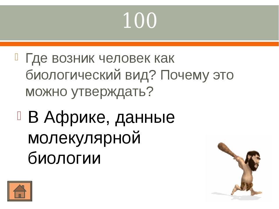 400 Каков смысл животного и женщины в рисунках кроманьонцев? В какое время он...